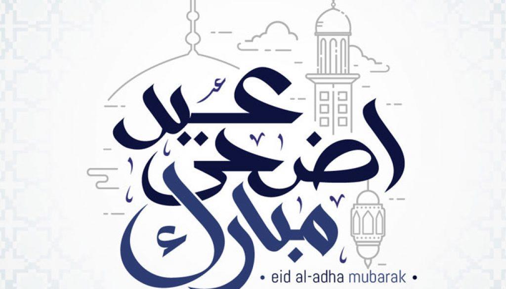 eid-compressed